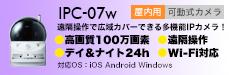 IPC-07W