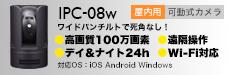 IPC-08W