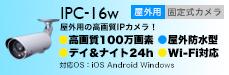 IPC-16W